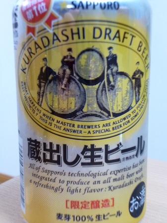 130929蔵出しビール(賞味期限10月)2.JPG