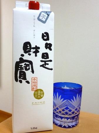 131003芋焼酎 財宝2.JPG