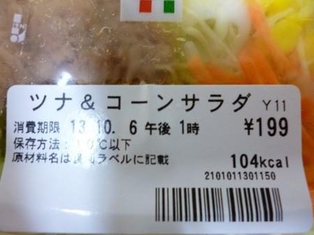 131005ランチ4.JPG