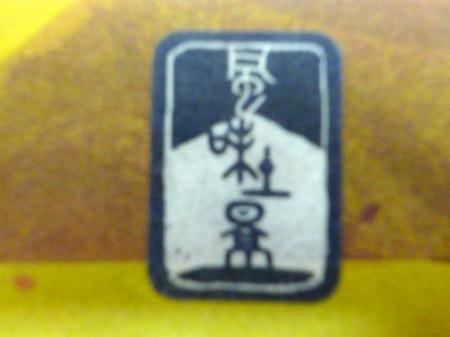 131007栗きんとん3.JPG