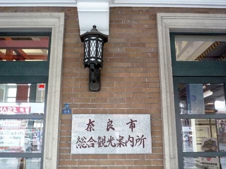 144JR奈良駅2.JPG