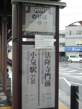 148法隆寺駅2.JPG