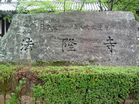 150法隆寺8.JPG