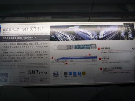 151リニア・鉄道館07.JPG