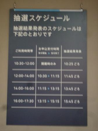 151リニア・鉄道館23.JPG