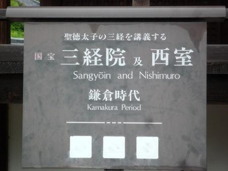 158法隆寺1.JPG