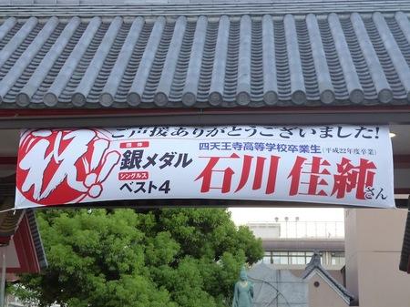 162四天王寺14.JPG
