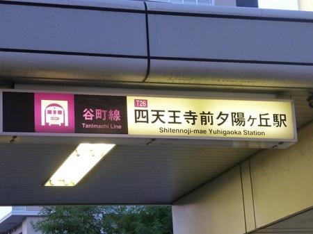 162四天王寺21.JPG