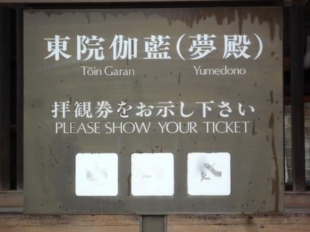 187法隆寺4.JPG