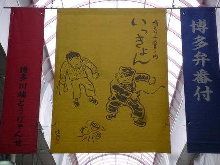 282博多川端商店街5.JPG