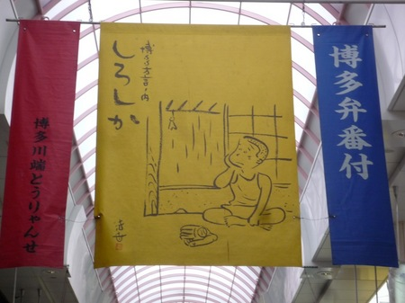 282博多川端商店街6.JPG