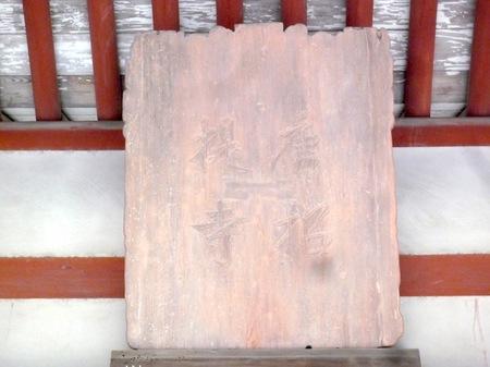 289唐招提寺2.JPG