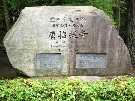 289唐招提寺4.JPG