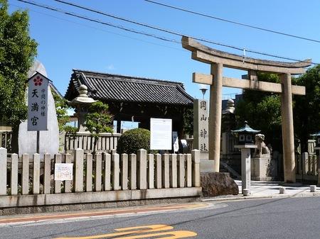 298岡山神社1.JPG