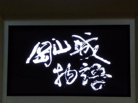 387岡山城3.JPG
