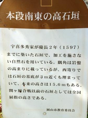 397岡山城11.JPG