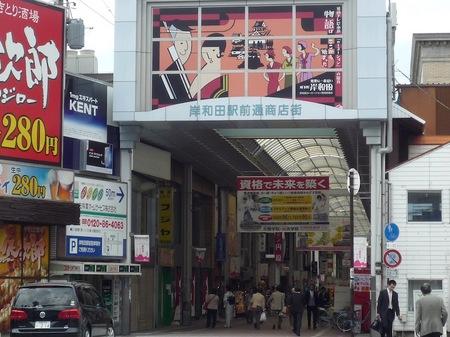 419岸和田2.JPG