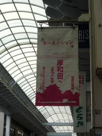 419岸和田4.JPG