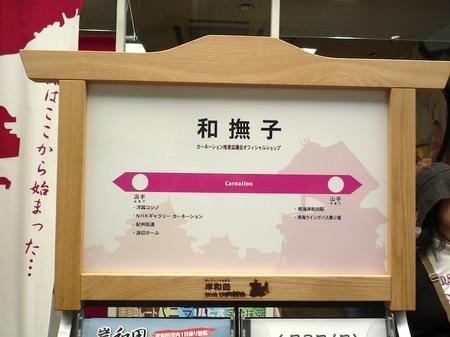 419岸和田6.JPG