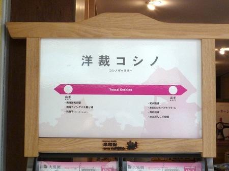 419岸和田8.JPG