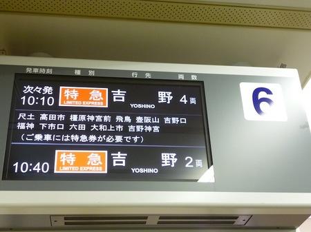 434近鉄特急2.JPG