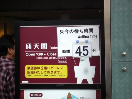 689通天閣3.JPG