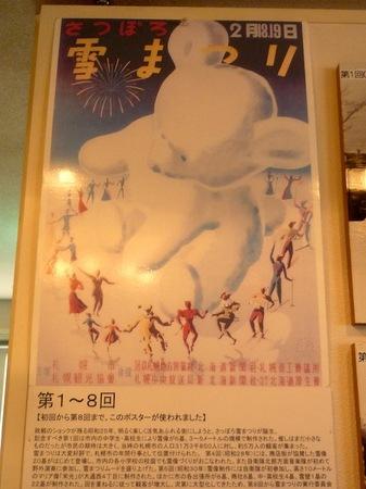 836羊ヶ丘展望台19.JPG