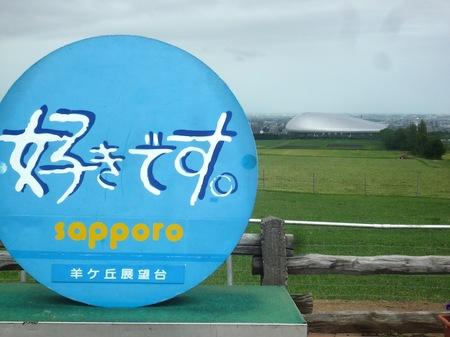 836羊ヶ丘展望台6.JPG
