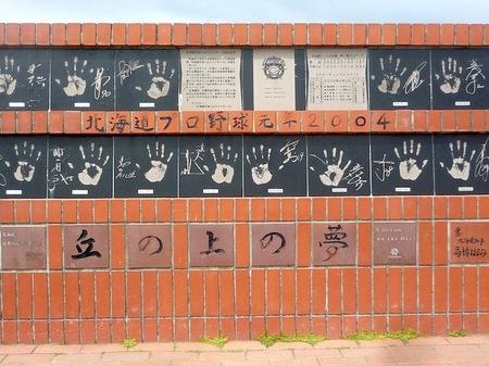 836羊ヶ丘展望台9.JPG