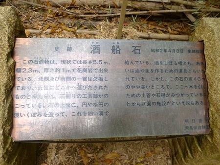 890酒船石遺跡11.JPG