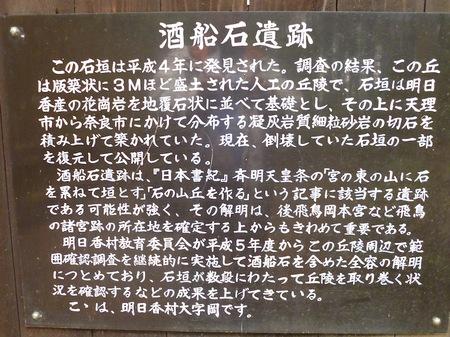 890酒船石遺跡3.JPG