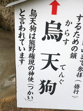 989千光寺2.JPG