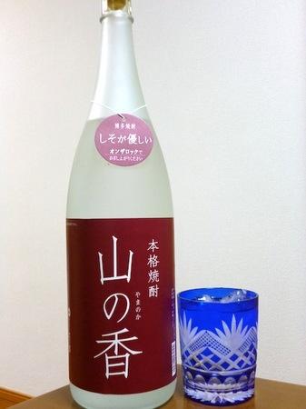 紫蘇焼酎 山の香.JPG